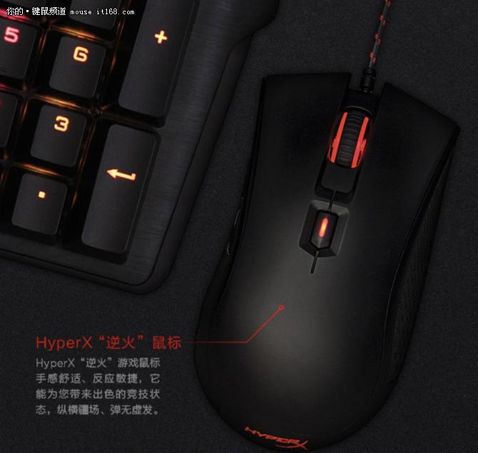 吃鸡快人一步HyperX Pulsefire FPS逆火促销
