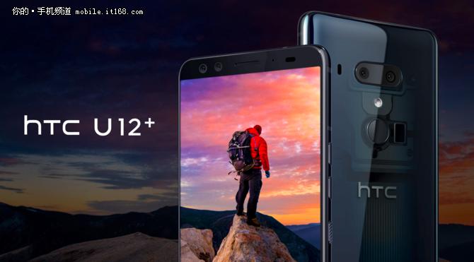 HTC U12+ 国行版本正式发布 售价5888元