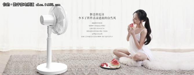 云米智能电风扇也不能少 6月1日带你清凉一夏