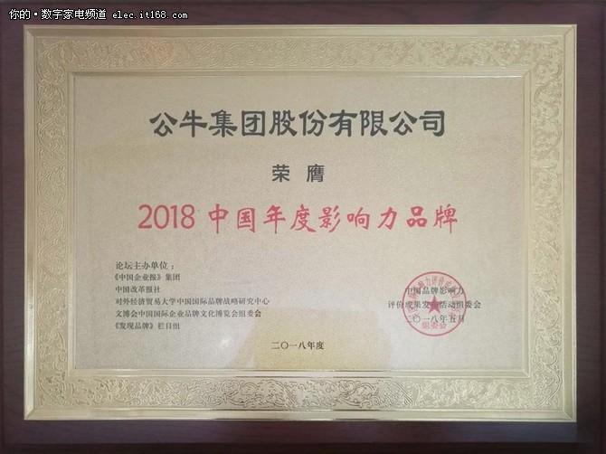 """公牛集团获""""2018中国年度影响力品牌"""""""