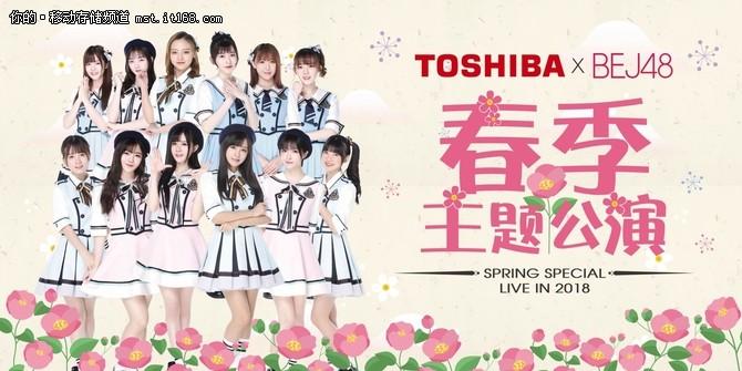 TOSHIBA ? BEJ48春季公演两日连续上演