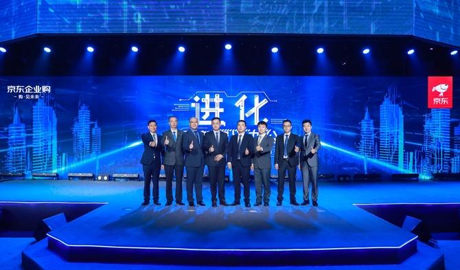 科技驱动未来 京东发布智慧办公解决方案