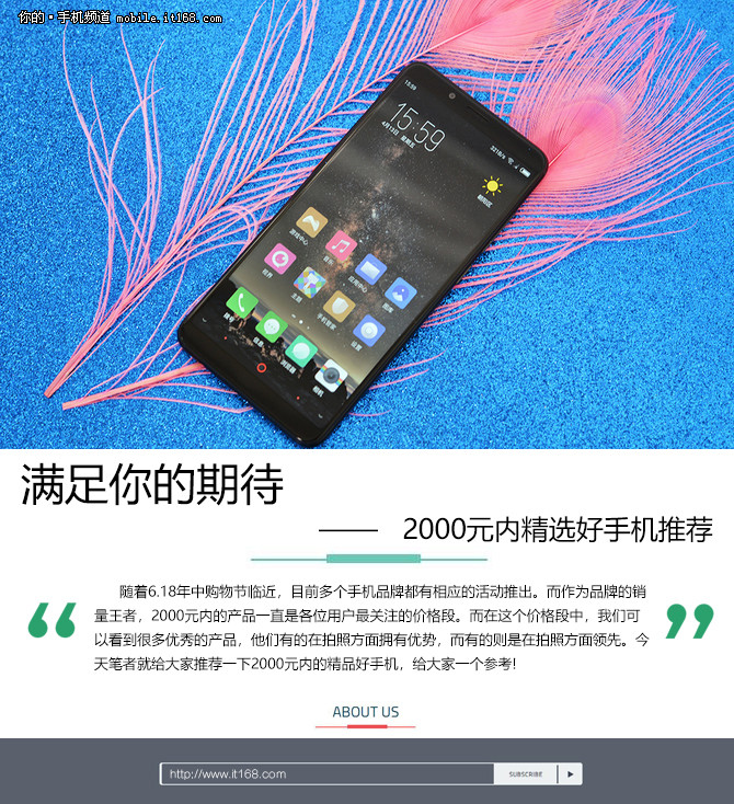 满足你的期待 2000元内精选好手机推荐
