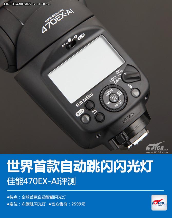世界首款自动跳闪闪光灯 佳能470EX-AI评测