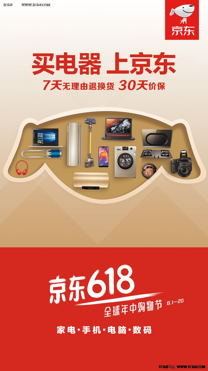 京东618全球购物节服务再升级,助力买买买