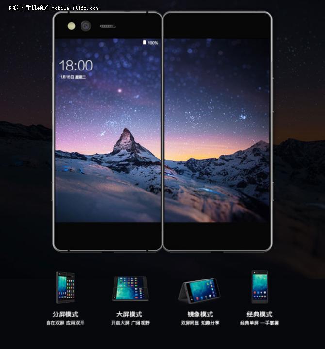 游戏更爽!中兴天机AXON M双屏智能手机