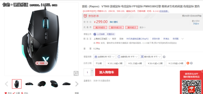 高端电竞玩家必备 雷柏VT900鼠标现货热销中