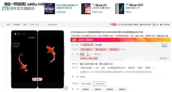单屏哪够中兴天机AXON M给你双屏新玩法