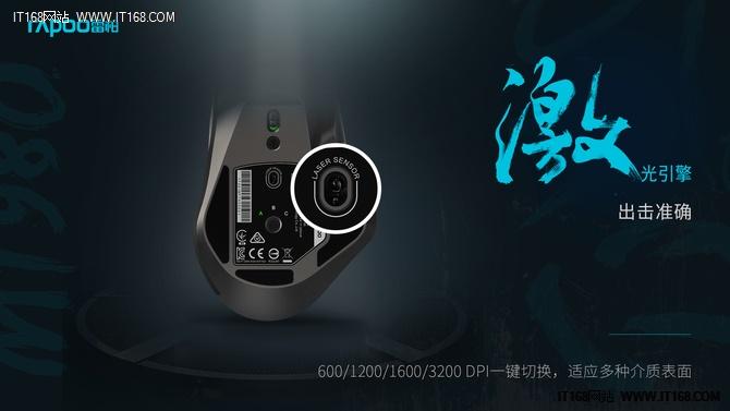 强大联动 雷柏MT980多模式无线键鼠套上市