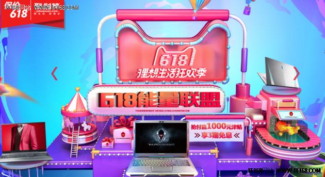 红惠6月,嗨购畅快!雷神天猫旗舰店引爆618