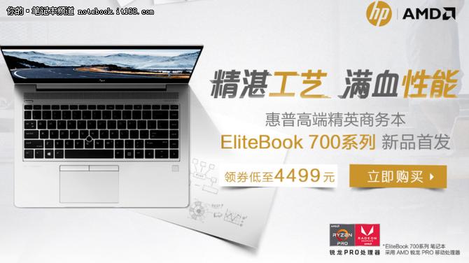 顶尖工艺 惠普elitebook 700系列笔记本首发