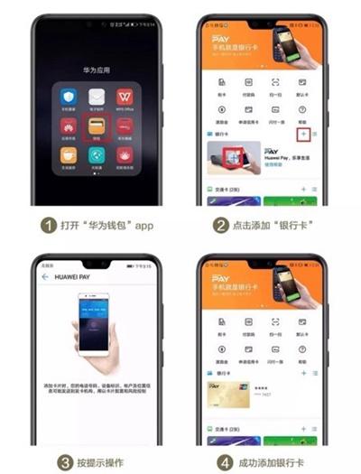 携手银联 Huawei Pay支付享折扣赢大奖
