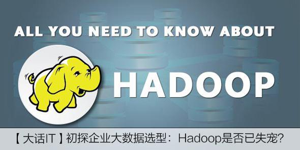 阿里云封神:Gartner看衰的并不是Hadoop生态