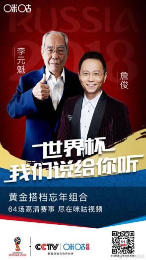 名嘴詹俊李元魁加盟咪咕视频,以技术流解说世界杯