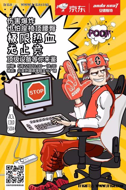 安德斯特联手京东热力开启JD.nice校园行