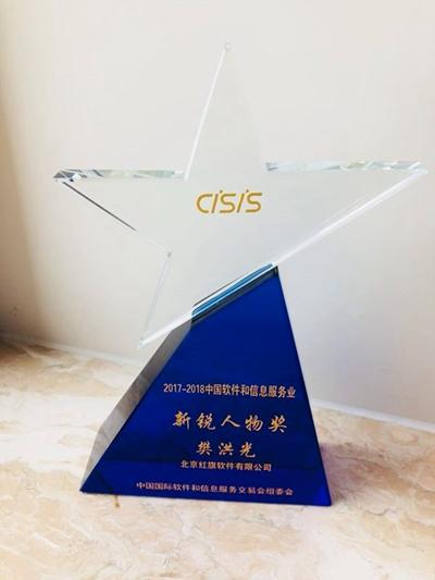 红旗软件总裁樊洪光获评新锐人物奖
