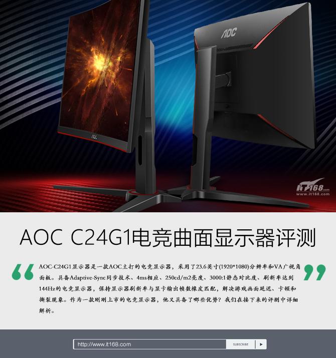 AOC-C24G1电竞曲面显示器外观解析