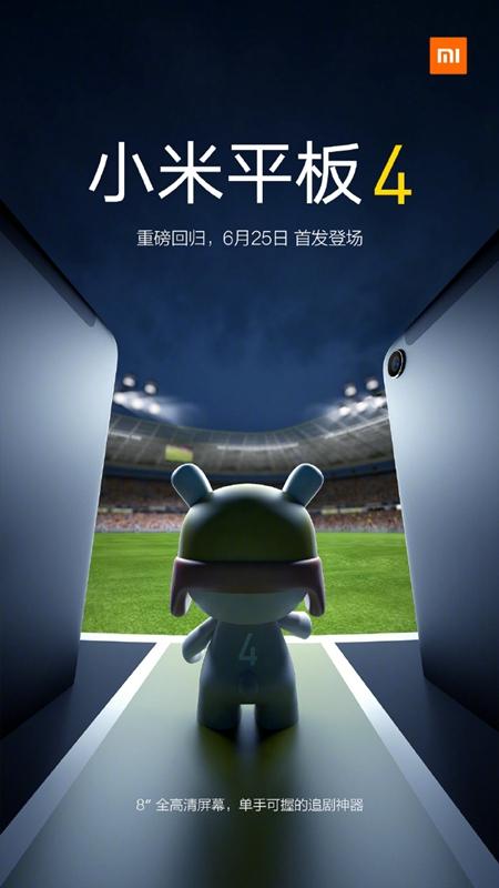 小米平板4将于25日发布