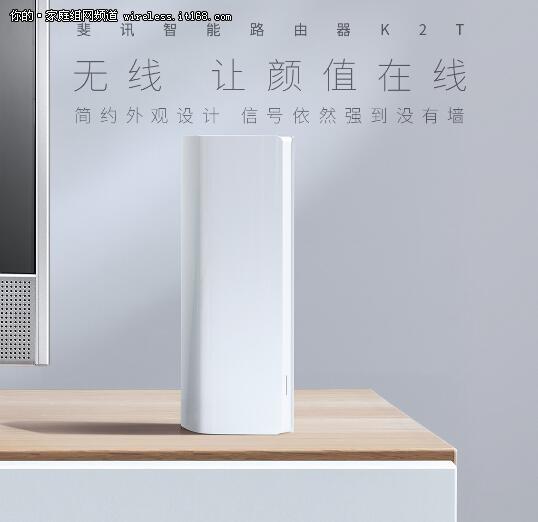 打造智能生活  斐讯K2T无线路由器699元