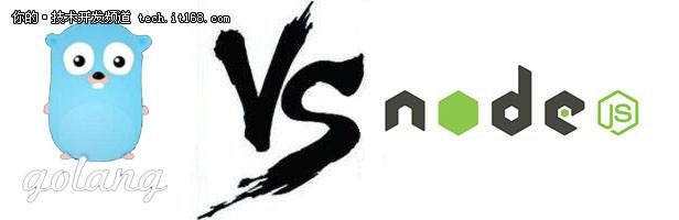 三大角度PK,Go语言和Node.js谁胜谁负?