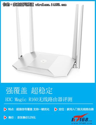 强覆盖 超稳定 H3C Magic R160无线路由评测