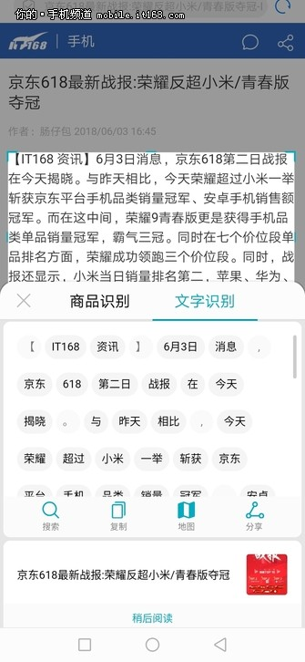 荣耀Play评测:EMUI 8.2系统体验