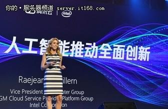 让AI落地 英特尔至强推动从云到端全面创新