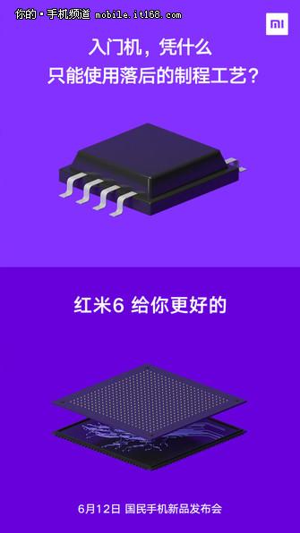 红米6官方证件照发布 并未采用刘海全面屏
