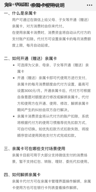 微信推出亲属卡功能 每月最高3000元上限