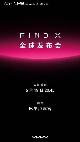 OPPO FIND X邀请函:天际呼吸灯以紫色回归?