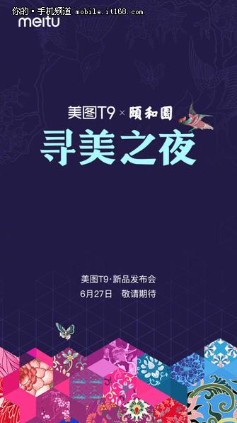 美图手机T9官宣 与颐和园合作6月27日发布