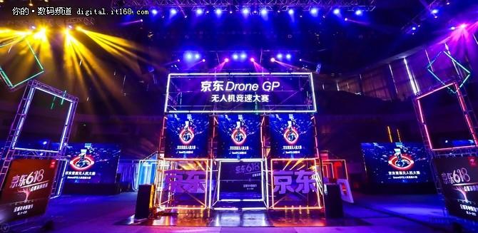 空中版F1赛车 京东首届无人机大赛了解一下