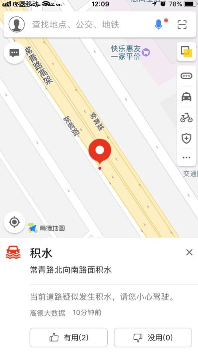 高德联手中国气象局 为出行提供气象预警