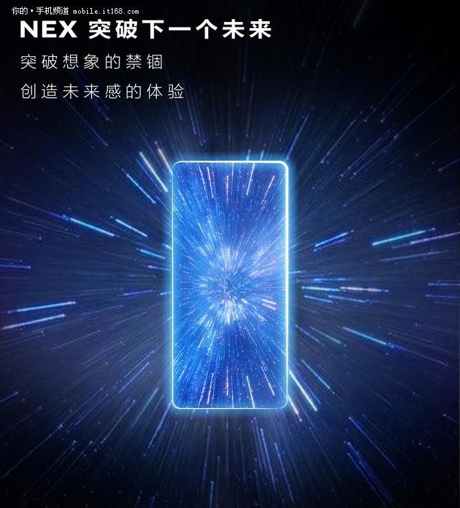 新世代旗舰 vivo NEX曝光或改写手机篇章