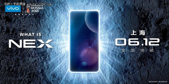 vivo NEX正式官宣 6月12日上海重磅发布