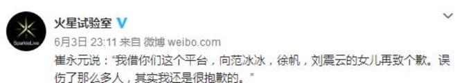 崔永元致歉范冰冰 阴阳合同与手机2团队有关