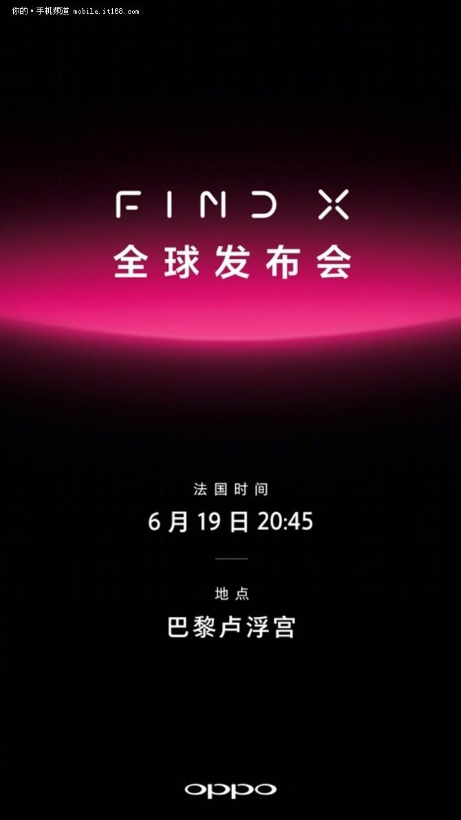 坐标卢浮宫 OPPO官方确认法国发布Find X