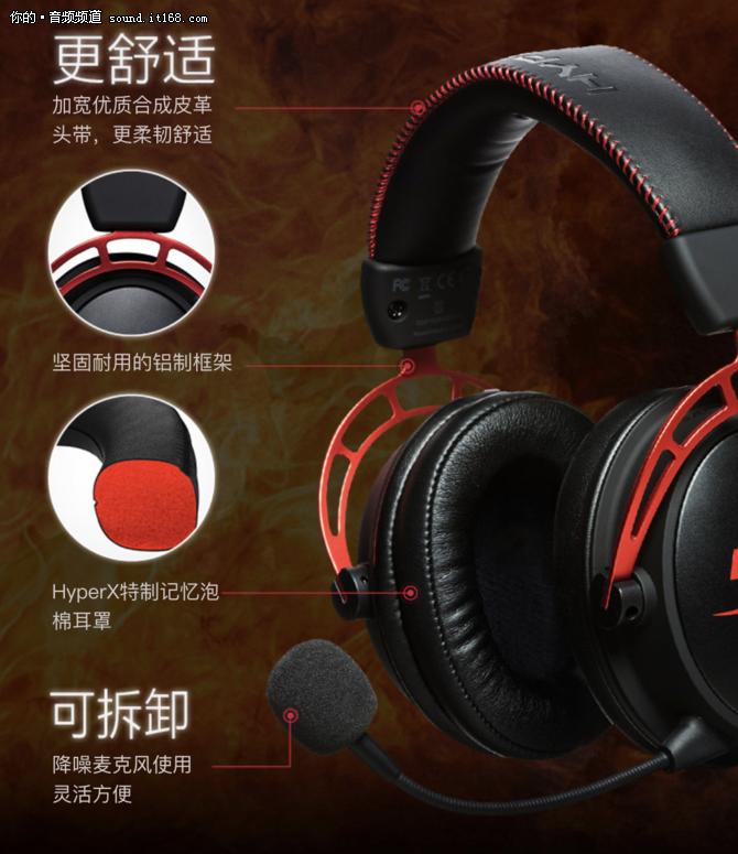 吃鸡利器 HyperX阿尔法游戏耳机京东618热促