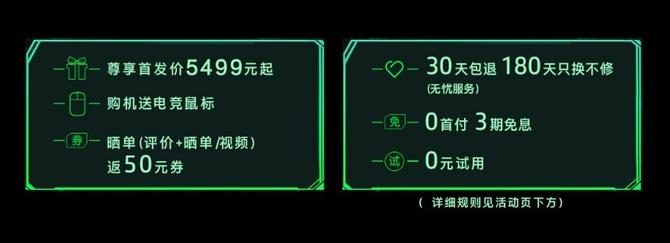 惠普光影精灵4代绿刃版苏宁首发