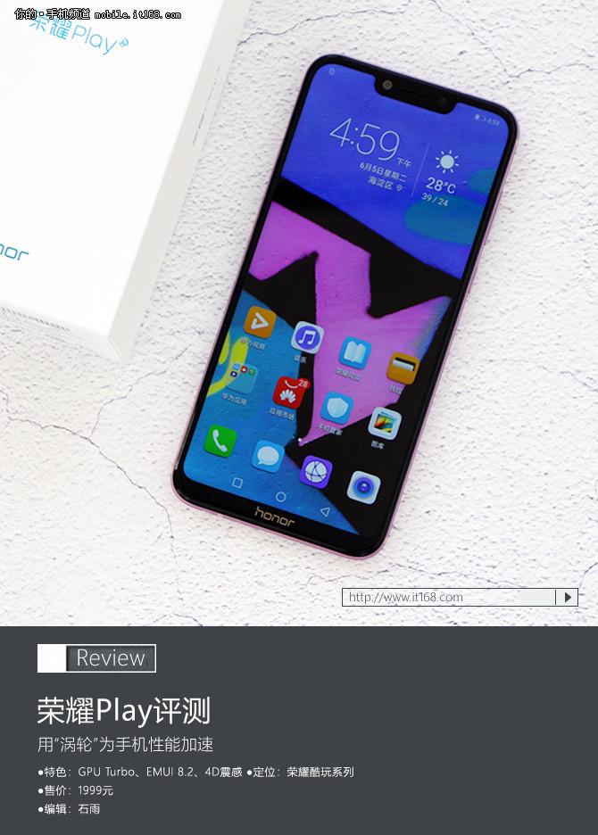 """荣耀Play评测:用""""涡轮""""为手机性能加速"""
