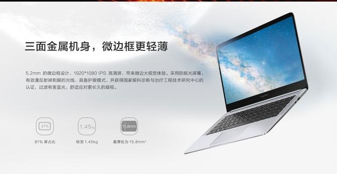 荣耀MagicBook 锐龙版正式发布