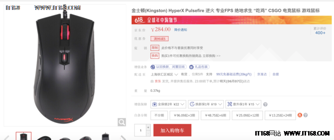 FPS游戏好伙伴 HyperX逆火游戏鼠标京东284