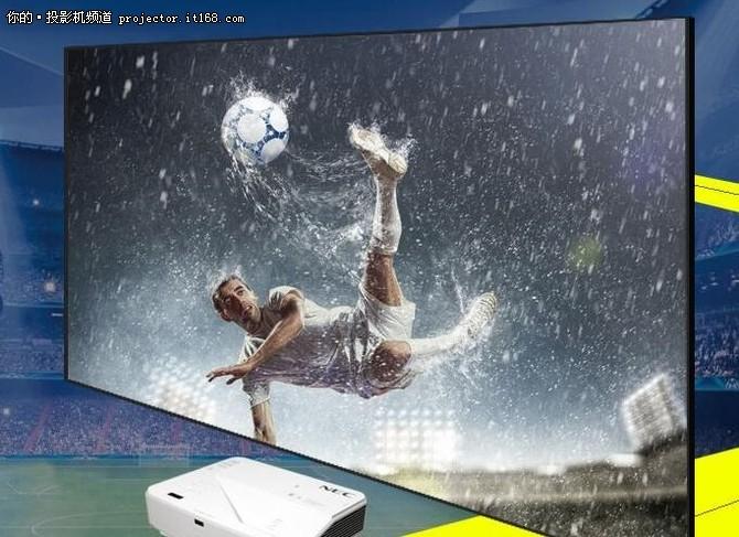 这届世界杯很酷!买NEC家用投影机就送优酷会员