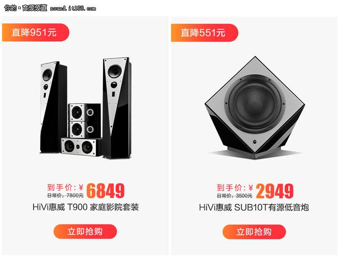 618惠不可挡  HiVi惠威音响劲爆优惠抢先购
