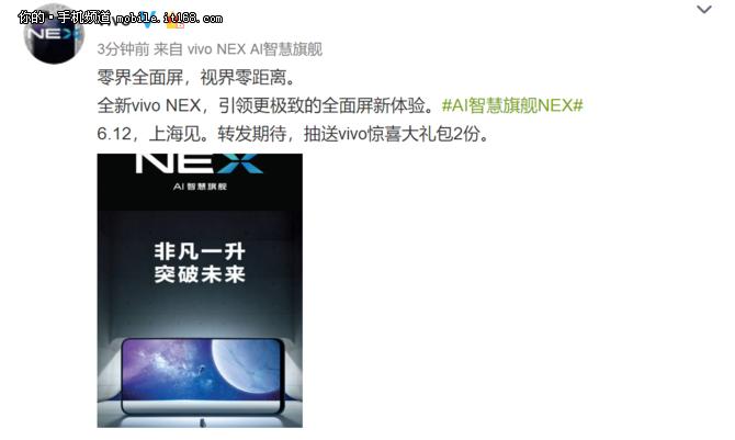 vivo NEX外观曝光 这才是真正的全面屏手机