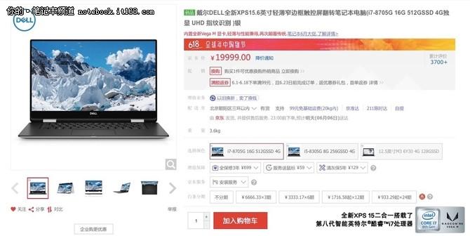 至尊高端 戴尔xps15二合一本京东售价2万