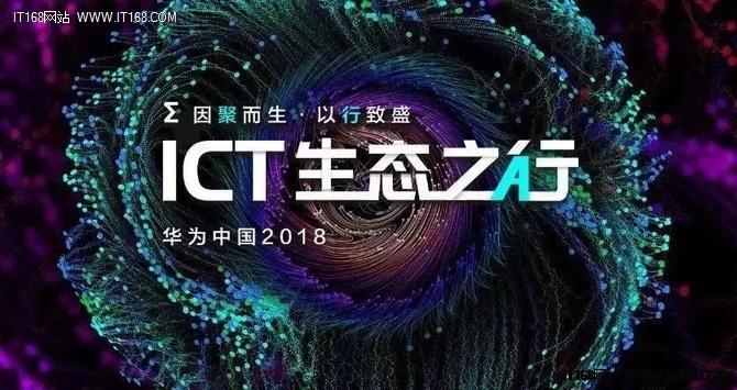 ICT生态之行2018丨以言释能,展现生态魅力