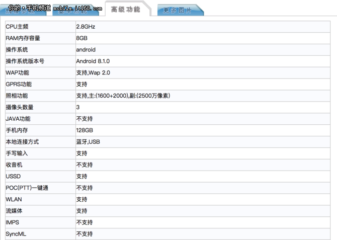 OPPO Find X现身工信部 搭载骁龙845平台