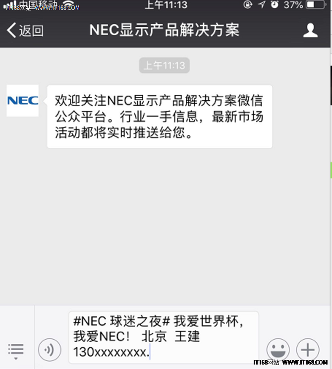 "NEC家用投影机陪您""嗨爆""2018世界杯"