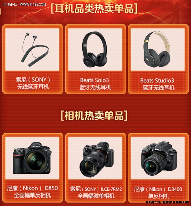 华为轻薄本夺魁 京东电脑数码品类日战报